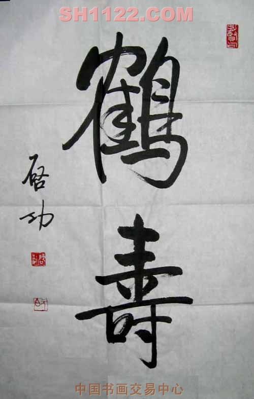 名家 尹天峻 书法 - 摹启功(鹤寿)